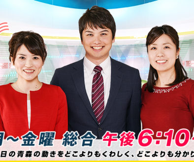 【メディア掲載】2017年3月8日18:10〜NHK青森「あっぷるワイド」