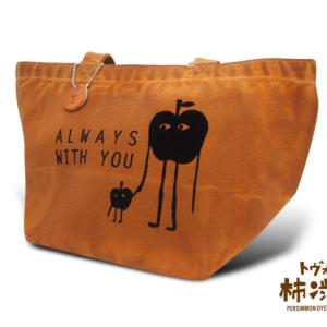 【新商品】トヴォの柿渋染ランチバッグ