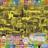 【チャリティグッズイベント販売〜黒石市】2019年4月13日〜14日「小さなクラフトイベント K-MEETING!(tovoは14日のみ出店)」@津軽こけし館前駐車場