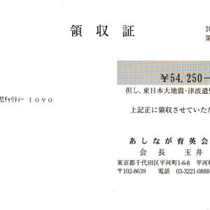 第7回 寄付ご報告(2011.12.22)