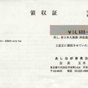 第1回 寄付ご報告(2011.7.1)
