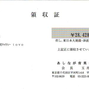 第5回 寄付ご報告(2011.10.28)