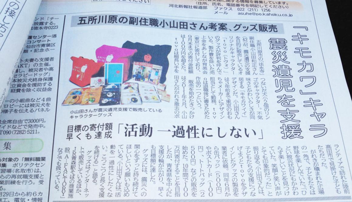 【メディア掲載】2012年10月20日 河北新報 朝刊