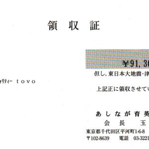 第10回 寄付ご報告(2012.3.31)