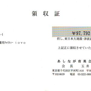 第11回 寄付ご報告(2012.5.8)