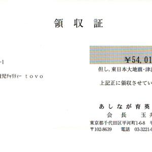 第17回 寄付ご報告(2012.10.30)