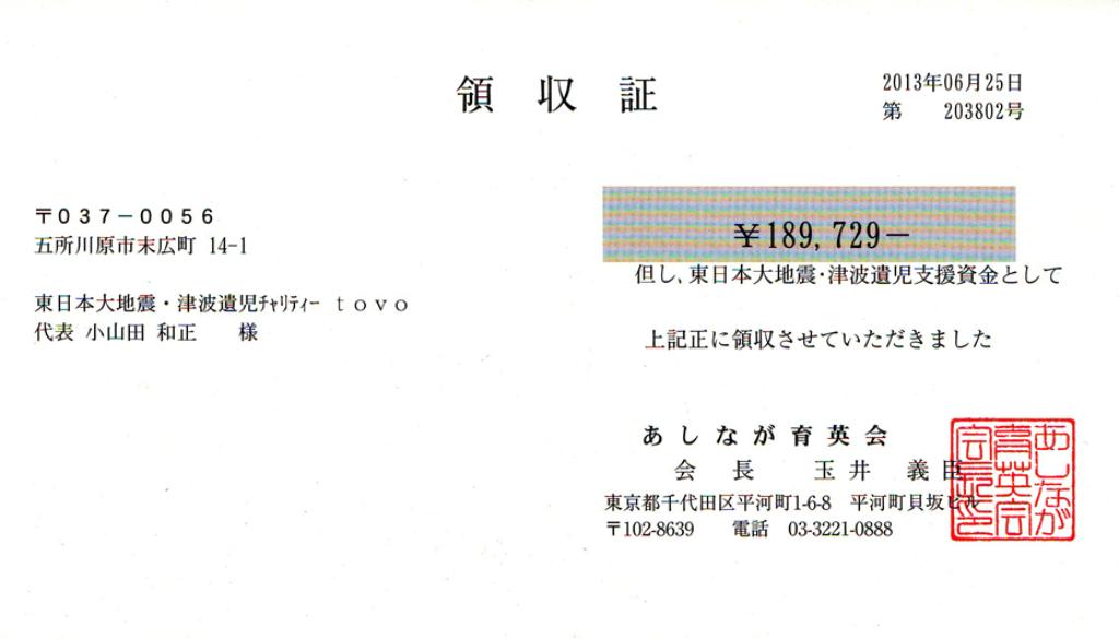 20130625-ryoshu