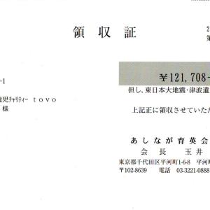 20140303-ryoshu