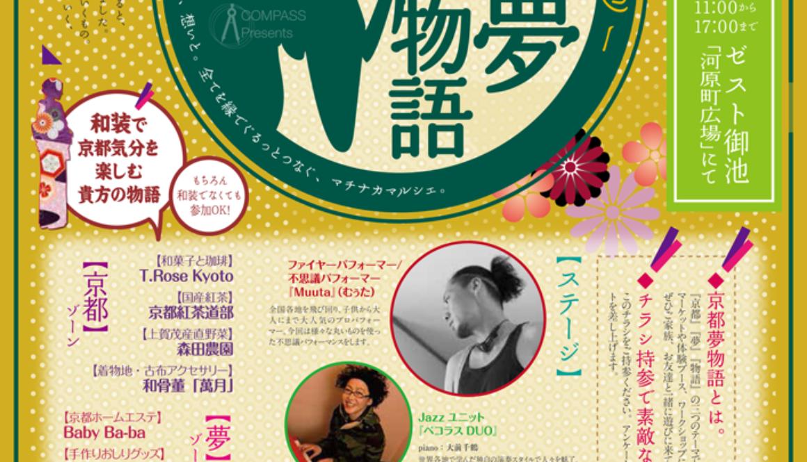 20140525-kyoto