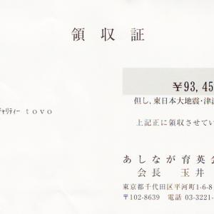 20140804-ryoshu
