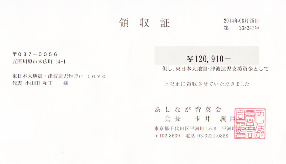 \20140825-ryoshu\