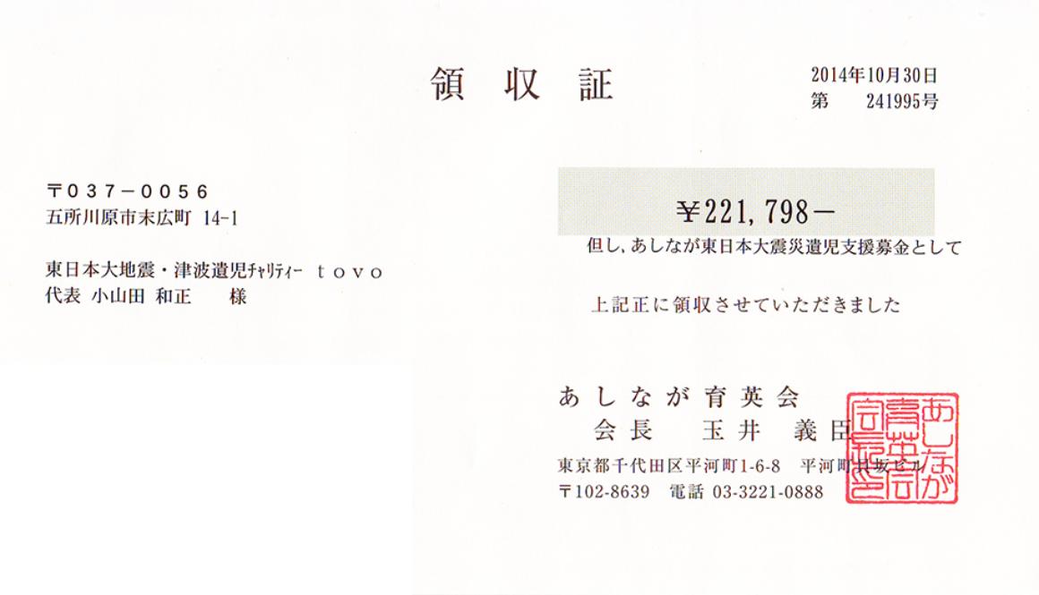 \20141030-ryoshu\