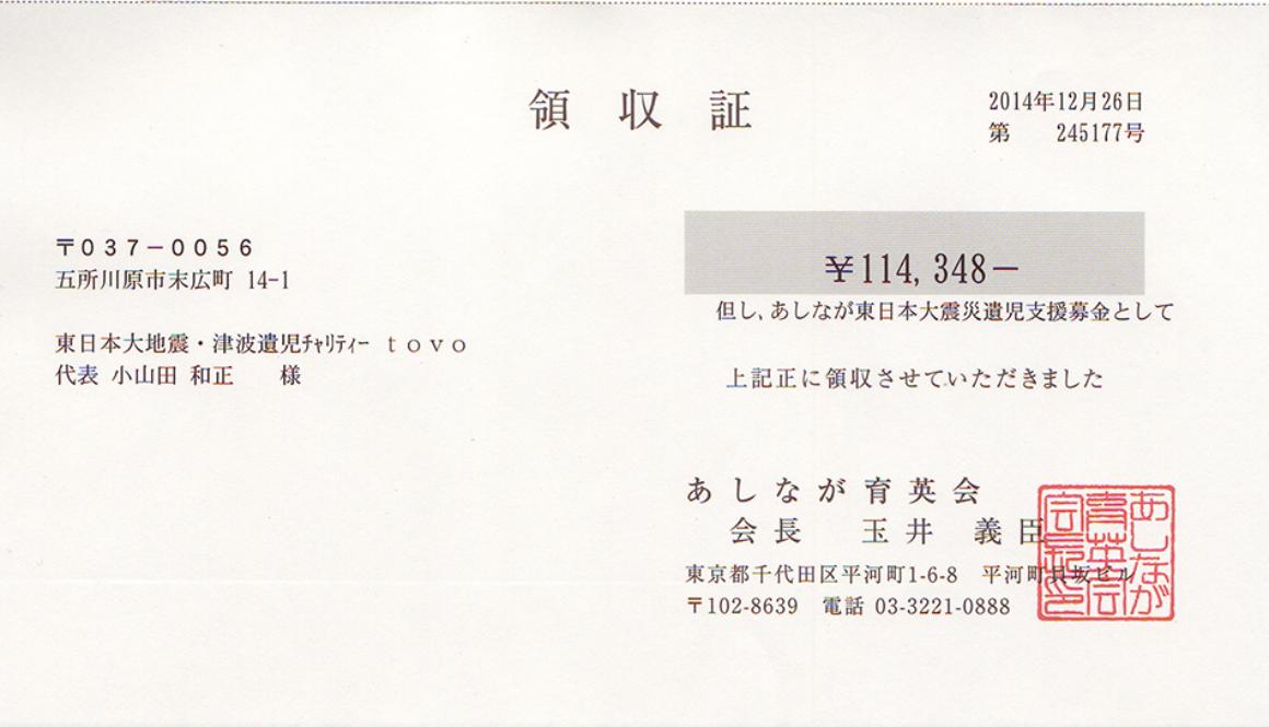 \20141226-ryoshu\