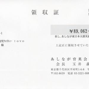 20150219-ryoushu