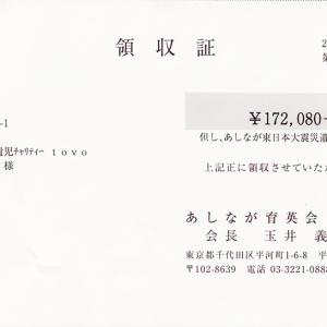 \20150701-ryoshu\