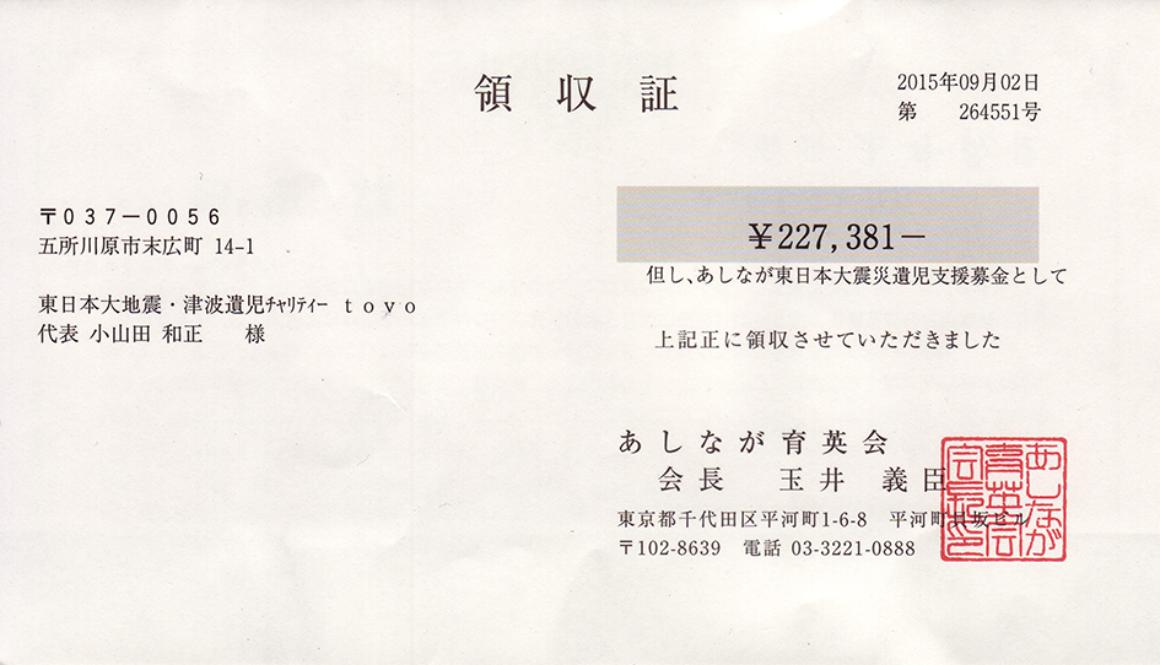 20150902-ryoshu