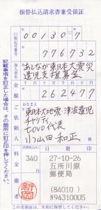 20151026-jyuryo