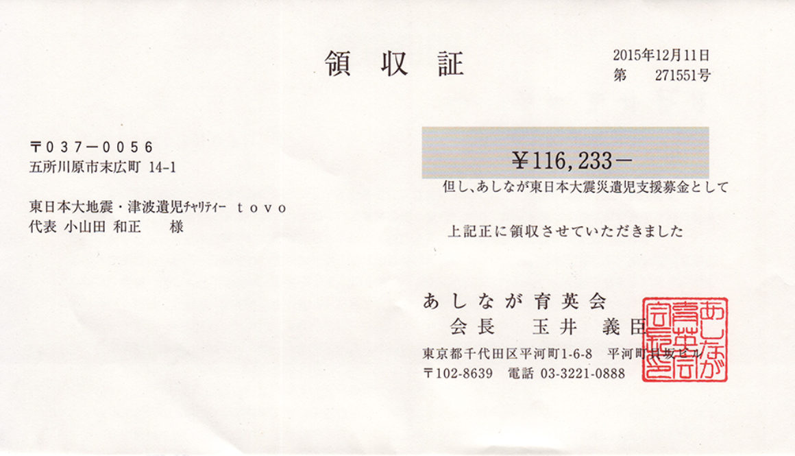 20151211-ryoshu