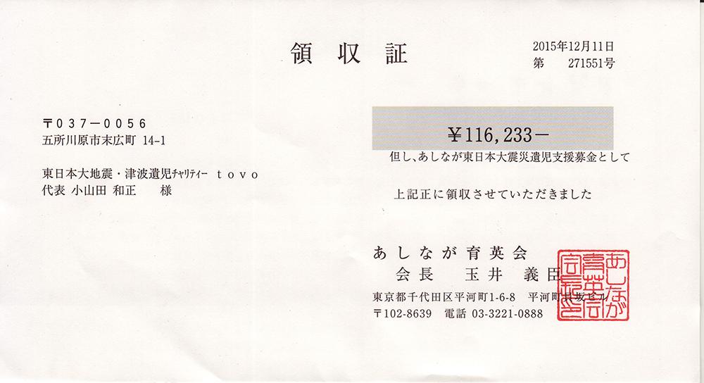 \20151211-ryoshu\