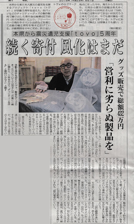 2016-08-01-mutsushimpo