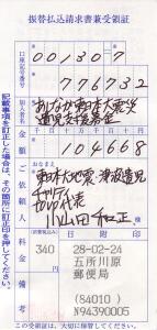 20160224-jyuryo.png