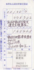 20160502-jyuryo