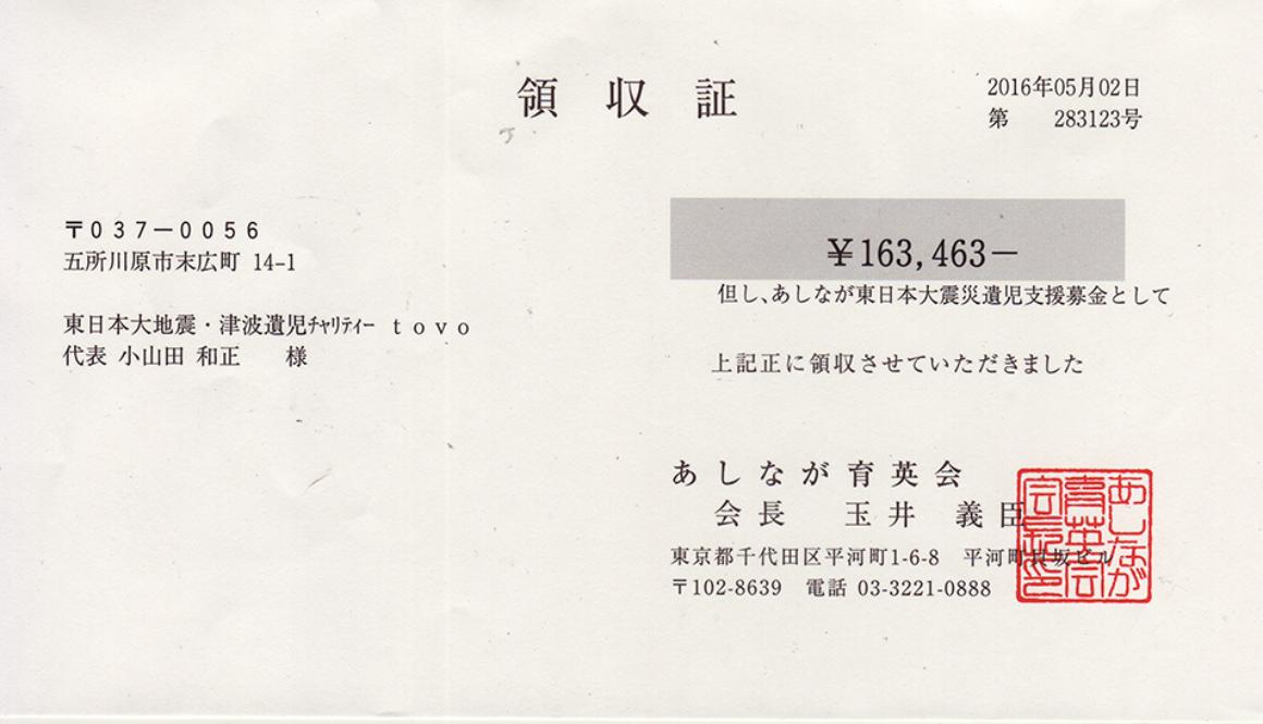 \20160502-ryoshu\