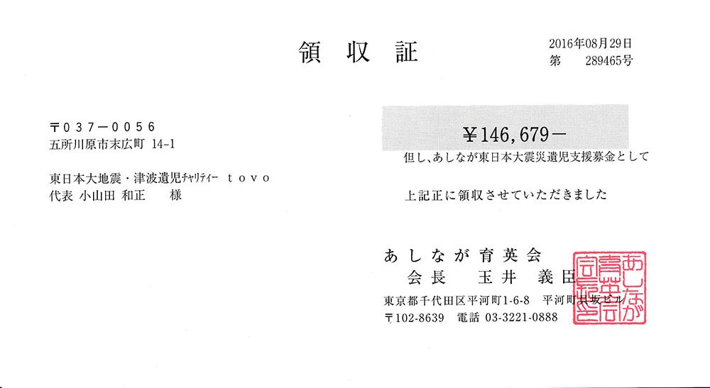 20160829-ryoshu