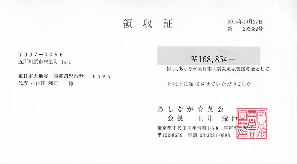 20161027-ryoshu