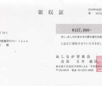 第51回 寄付ご報告 (2018.6.25)