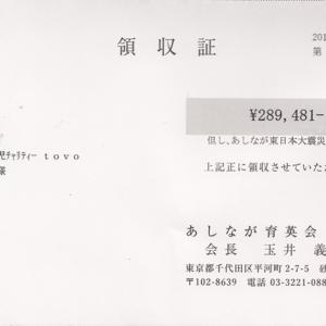 第52回 寄付ご報告 (2018.8.30)