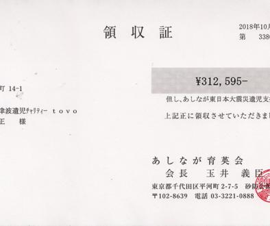 第53回 寄付ご報告 (2018.10.29)