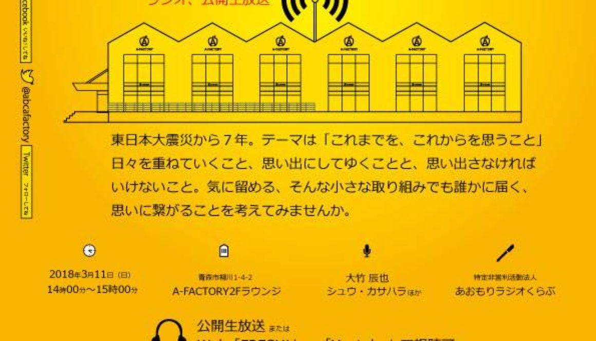 【チャリティグッズイベント販売〜青森市】2018年3月11日「3.11 NEVER Forget 青森から、東日本大震災の被災者支援を。」@青森市A-FACTORY 2F ラウンジスペース