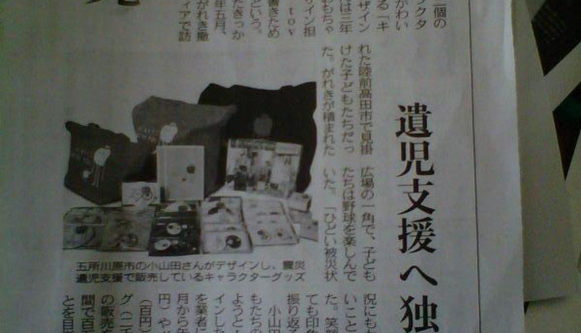 【メディア掲載】2012年11月29日 東京新聞 朝刊