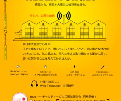 【チャリティグッズイベント販売〜青森市】2019年3月11日「3.11 NEVER Forget 青森から、東日本大震災の被災者支援を。」@青森市A-FACTORY 1F フードコート