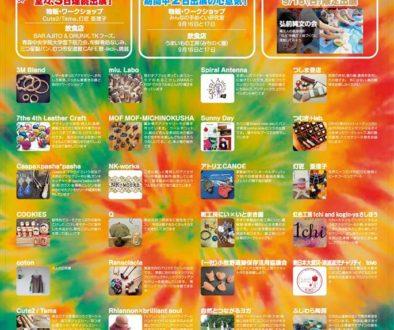 【チャリティグッズイベント販売〜青森市】2018年9月17日「縄文工房 J-Factory」@三内丸山遺跡ピクニック広場