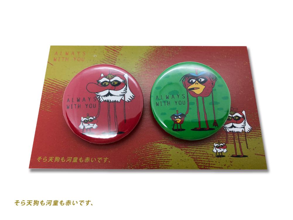 tengu-商品写真