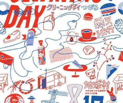 【チャリティグッズイベント販売〜つがる市】2019年8月17日「クリーニングデイつがる #11.5」@つがる地球村