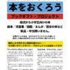 【ご報告】岡山への恩返しシリーズ〜「平成30年7月豪雨」岡山県災害復興支援チャリティー