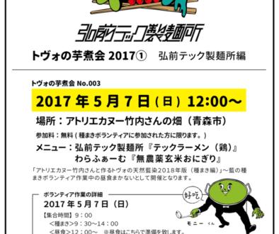 芋煮会フライヤー2017-1