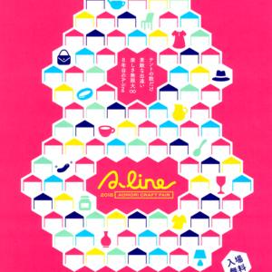 【チャリティグッズイベント販売〜青森市】2018年6月30日〜7月1日「A-line 2018」@モヤヒルズオートキャンプ場