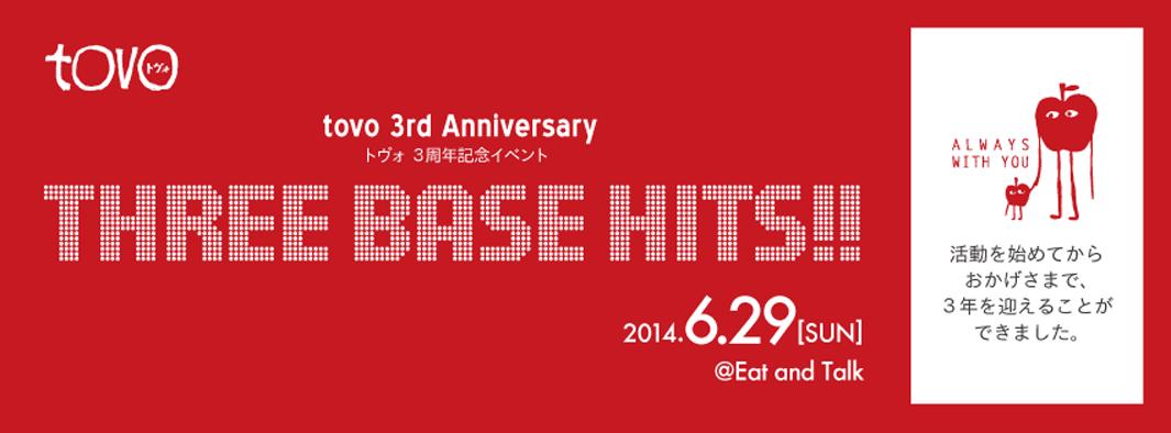 tovo 活動3周年記念イベント「THREE BASE HITS!!」2014年6月29日 at 弘前市 Eat and Talk