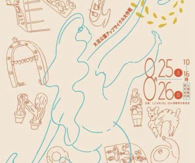 【チャリティグッズイベント販売〜五所川原市】2018年8月25日〜26日「クリーニングデー津軽」@市浦コミュニティセンター/B&G体育館