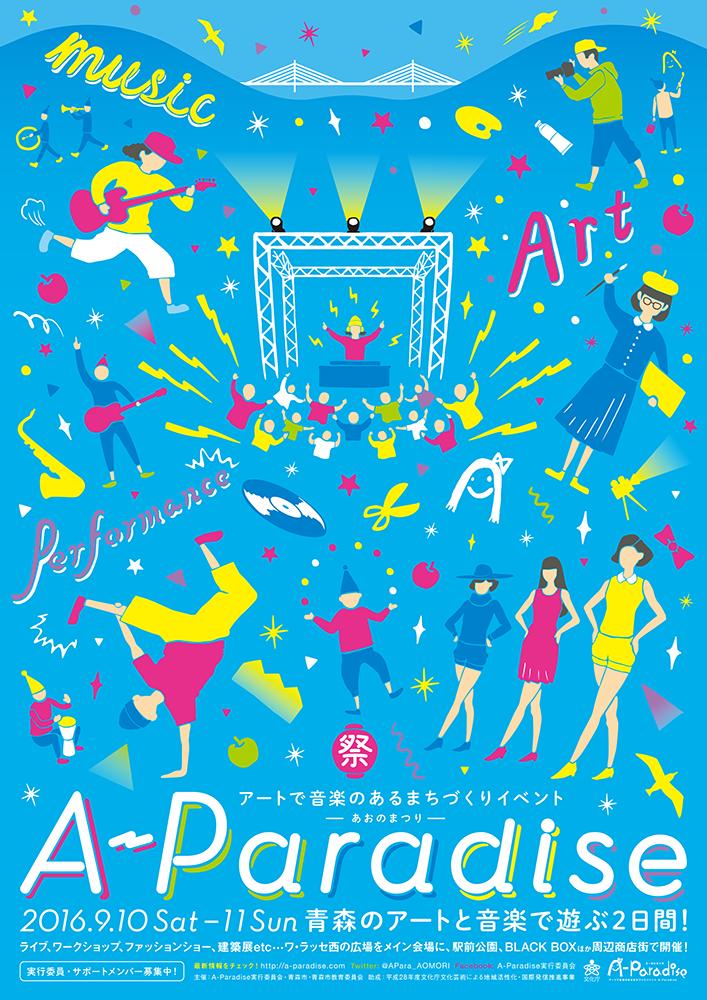 a-paradise2016-1
