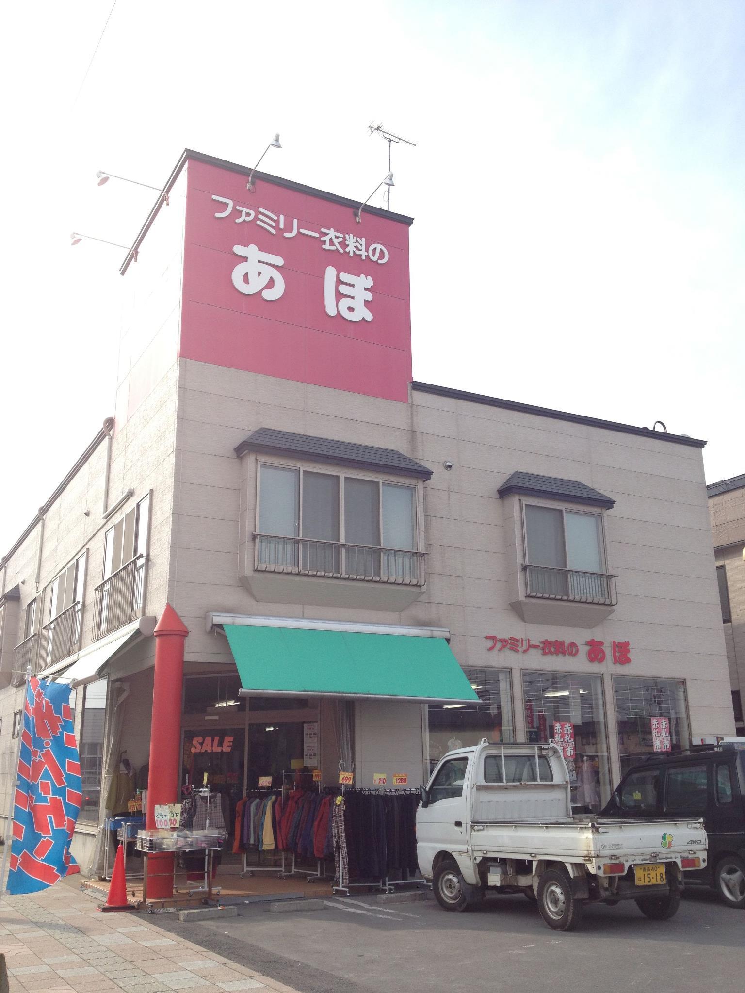 平川市「ファミリー衣料の あぼ...