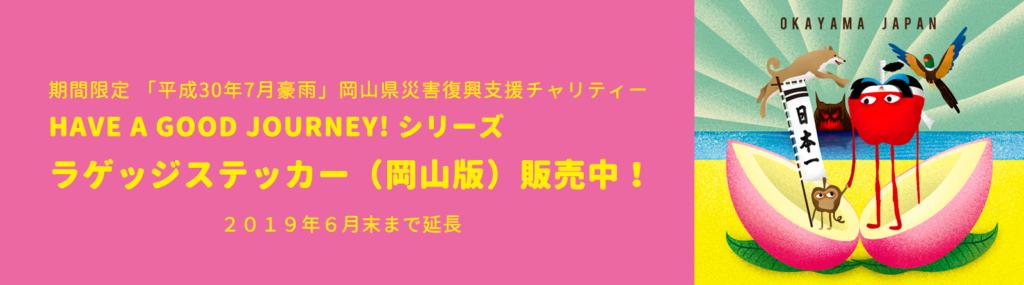 banner for momotaro