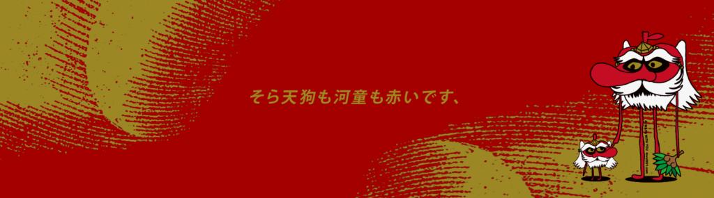 banner for tengu
