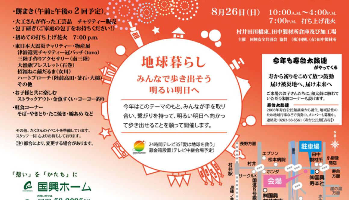 【チャリティーグッズイベント販売】8月26日 第11回 国興フェスタ (長野県松本市)
