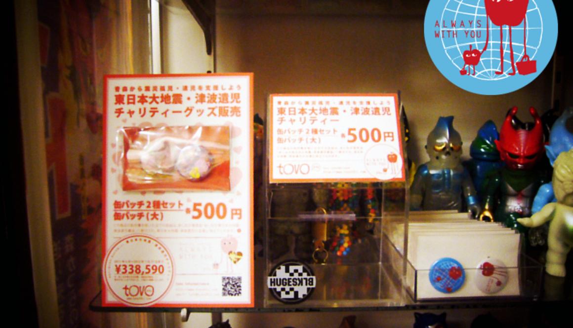 [おでかけトヴォ] 東京都葛飾区 真頭玩具 様 (現在総移動距離575km)