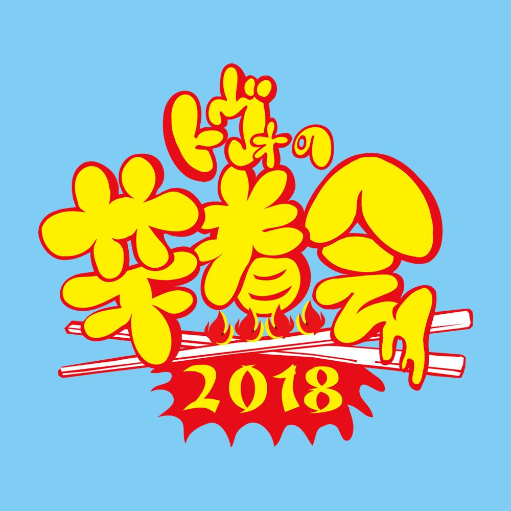 imoni kai 2018